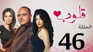 مسلسل قلوب الحلقة   46   Qoloub series