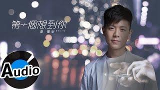 韋禮安 Weibird Wei - 第一個想到你  Think Of You First (官方歌詞版) - 電視劇 《後菜鳥的燦爛時代》片尾曲