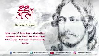 22 Shey Shrabon (২২ শে শ্রাবণ) | Favourites of Tagore | কবিগুরুর বাছাই করা গান