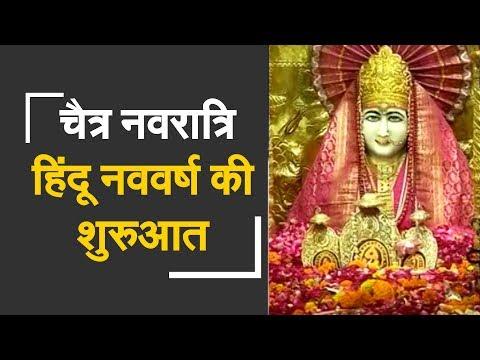 Xxx Mp4 Chaitra Navratri Hindu New Year Begins चैत्र नवरात्रि 2018 माता के जयकारों से गूंजे मंदिर 3gp Sex