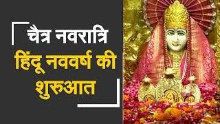 Chaitra Navratri: Hindu New Year begins | चैत्र नवरात्रि 2018 : माता के जयकारों से गूंजे मंदिर