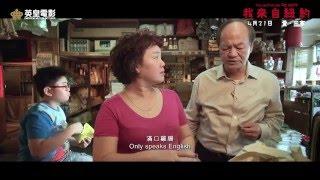 英皇電影發行《我來自紐約》(4月21日香港上映)