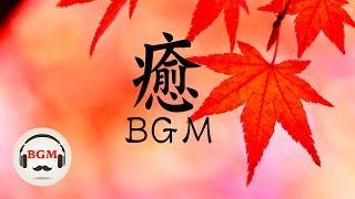 Peaceful Piano&Guitar Music - Autumn Piano Music - Relaxing Music For Work, Study. Sleep