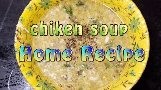 Chicken Soup | চিকেন সুপ | Bengali Chicken Soup | Soup Recipe | Puja Video Production
