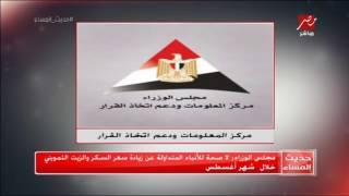 مجلس الوزراء : لاصحة للأنباء المتداولة عن زيادة سعر السكر والزيت التمويني خلال شهر أغسطس