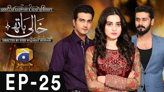 Khaali Haath - Episode 25 | Har Pal Geo