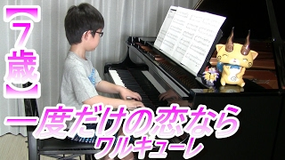 【7歳】一度だけの恋なら ワルキューレ TVアニメ『マクロスΔ』OPテーマ