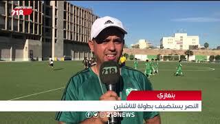 النصر يستضيف بطولة للناشئين في بنغازي | تقرير