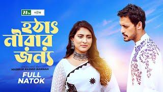 Bangla Natok - Hothat Nirar Jonno by Mehjabin, Irfan