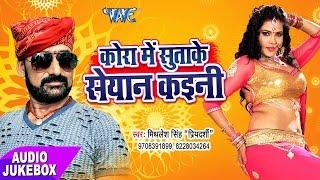 Kora Me Sutake Seyan Kaini - Audio JukeBOX - Mithilesh Singh