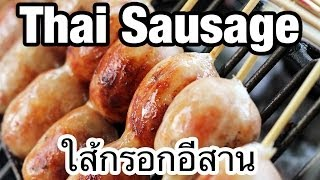 Thai sausage addiction - sai krok Isaan (ใส้กรอกอีสาน)