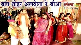 बाप तोहर अलबेला रे बौआ   Maithili Hit Video Song 2017   Maithili Hit song New  