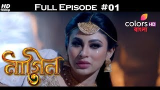 Naagin 3(Bengali) - 21st July 2018 - নাগিন ৩ - Full Episode