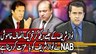 Takrar with Imran Khan - 19 February 2018   Express News