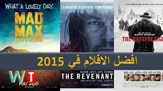 افضل 10 افلام في 2015 يجب عليك مشاهدتها