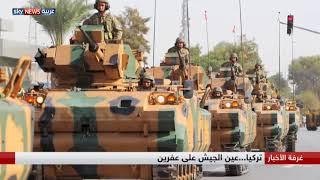 تركيا...عين الجيش على عفرين