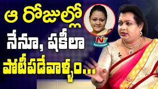 Actress Sajani (Devi) Speaks About Competition With Shakeela || NTV Entertainment