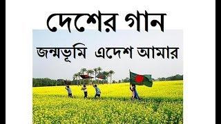 জন্মভূমি এদেশ আমার  | দেশের গান | Ayon Chaklader | Anisur Rahman Tanu | Bangla New Song 2018