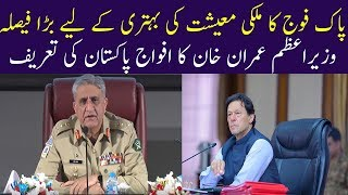 Pak Army Big Decision Regarding Pakistan's Economy | Pak Army Eid Gift for The Nation