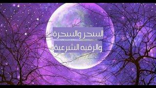 السحر والسحرة- عادل المقبل 6