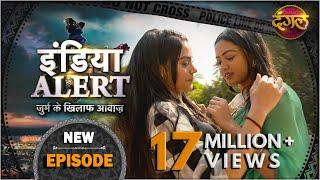India Alert   Episode 204   Is Ishq Ko Kya Naam Du (इस इश्क को क्या नाम दू)   इंडिया अलर्ट Dangal TV