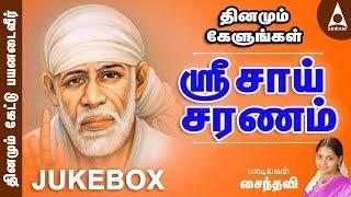 Sri Sai Saranam Jukebox - Songs Of Sri Shirdi Sai Baba - Tamil Devotional Songs