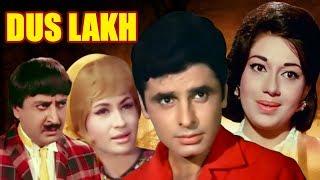 Dus Lakh | Full Movie | Sanjay Khan | Babita | Superhit Hindi Movie