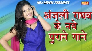 Latest Haryanvi Song 2016 | Anjali Raghav Hit Song 2016 | DJ Dance Dhamaka Nonstop | NDJ Music
