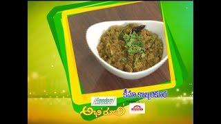 Keema Kobbari Kura   Abhiruchi   28th June 2017   ETV Telugu