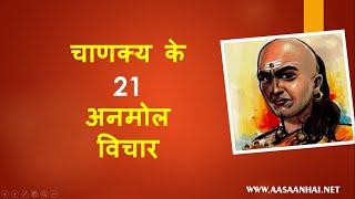 Top 21 Chanakya Quotes in Hindi || Chankya niti