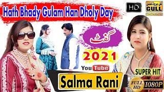 Hath Bhady Gulam Han Dholy Day - Singer Salma Rani - New Saraiki song 2018 Gull Production Pk