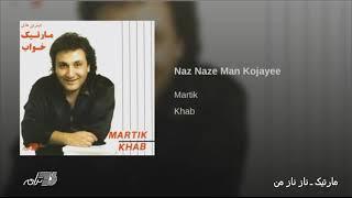 Martik- Naz Naze Man | مارتیک ـ ناز ناز من