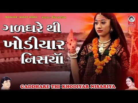 Xxx Mp4 ગળધરે થી ખોડિયાર નિસારીયા વીડિયો Gadh Dhare Thi Maji Nisariya 3gp Sex