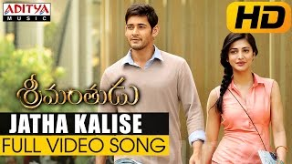 Jatha Kalise Full Video Song || Srimanthudu Video Songs || Mahesh Babu, Shruthi Hasan