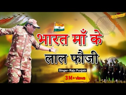 Xxx Mp4 Raju Punjabi Full 4k Video Bharat Maa Ke Laal Fouji Haryanvi Songs Haryanvi Gk Record 3gp Sex