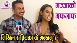Nikhil Uprety & Priyanka Karki || निखिल उप्रेती र प्रियंका कार्की के भन्छन् ? || Mazzako TV