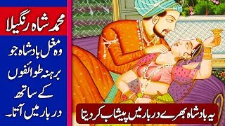Muhammad Shah Rangeela Biography in Hindi & Urdu