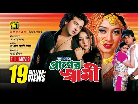 Xxx Mp4 Amar Praner Shami আমার প্রানের স্বামী Shakib Khan Shabnur Nipun Bangla Full Movie 3gp Sex