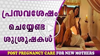 How To : Post Pregnancy Care After Normal Delivery And Cesarean   Ethnic Health Court