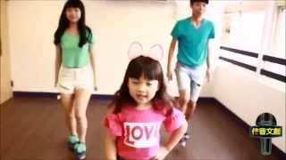 《就是愛跳舞》兒童舞蹈版 Shake it 來囉,一起shake shake!!!
