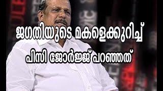 PC George on Jagathy
