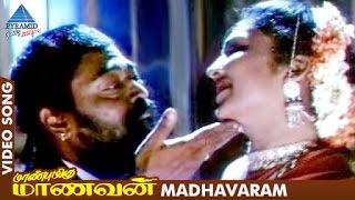 Maanbumigu Maanavan Tamil Movie Songs   Madhavaram Video Song   Vijay   Swapna Bedi   Deva