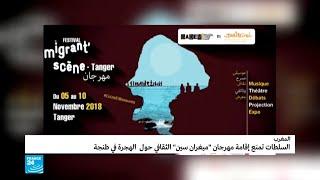 """المغرب: منع إقامة مهرجان """"ميغران سين"""" حول الهجرة في طنجة"""