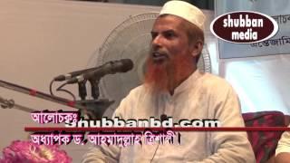 যুব সমাজের নৈতিক অবক্ষয়। অধ্যাপক ড. আহমাদুল্লাহ ত্রিশালী। Dr. Ahmadullah trishali. Shubbanbd