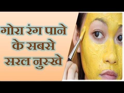 गोरा होने के घरेलू उपचार, Gora Hone ke Gharelu upay, fast skin whitening tips