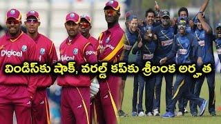 ICC World Cup 2019 : Sri Lanka qualify following West Indies defeat | Oneindia Telugu