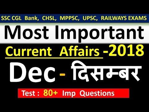 Xxx Mp4 Current Affairs December 2018 Important Current Affairs 2018 Latest Current Affairs Quiz 3gp Sex