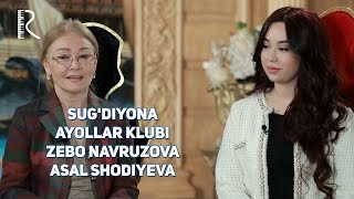 Sug'diyona ayollar klubi - Zebo Navruzova & Asal Shodiyeva | Сугдиёна аёллар клуби - Зебо ва Асал