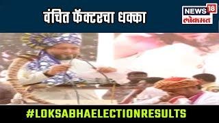 #LoksabhaElectionResults : राज्यात जागांवर आघाडीला वंचित फॅक्टरचा धक्का   24 May 2019