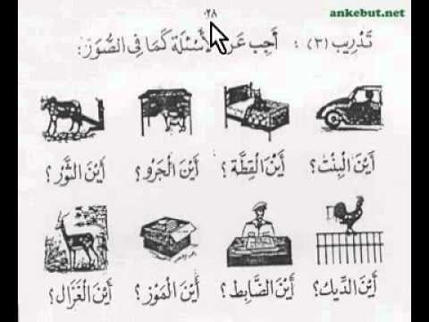 Görsel Arapça Öğrenim 03